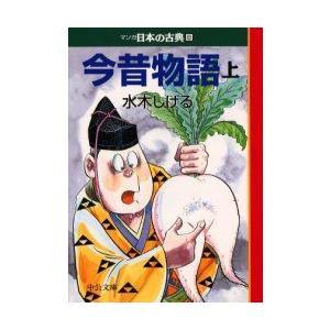 【在庫あり/即出荷可】【新品】マンガ日本の古典 [文庫版] (1-32巻 全巻) 全巻セット|mangazenkan
