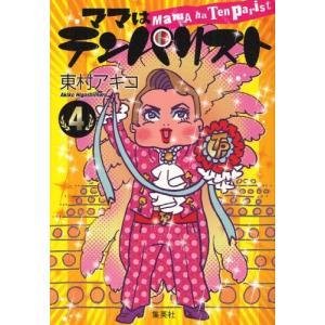 作者 : 東村アキコ 出版社 : 集英社 版型 : ワイド版    コミック、漫画、まんが、マンガ、...
