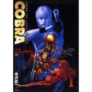 【新品】COBRA ザ・サイコガン (1-2巻 全巻) 全巻セット