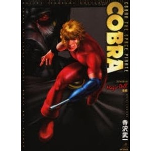 【新品】COBRA(Majicdoll) (1-2巻 全巻) 全巻セット