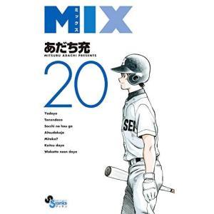 【在庫あり/即出荷可】【新品】MIX ミックス (1-14巻 最新刊) 全巻セット|mangazenkan