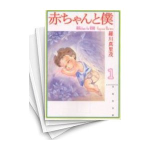 【中古】赤ちゃんと僕 [文庫版] (1-10巻 全巻) 全巻セット コンディション(良い)