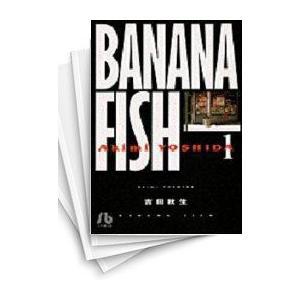 【中古】Banana fish バナナフィッシュ [文庫版](1-11巻 全巻) 全巻セット コンデ...