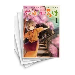 【中古】花咲くいろは (1-5巻 全巻) 全巻セット コンディション(良い)|mangazenkan