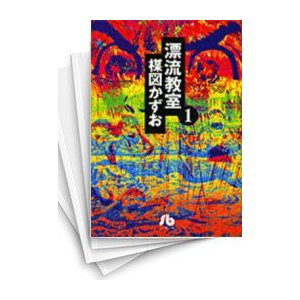 【中古】漂流教室 [文庫版] (1-6巻 全巻) 全巻セット コンディション(良い)