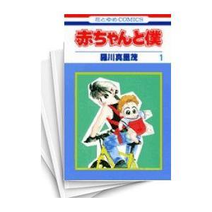 【中古】赤ちゃんと僕 (1-18巻 全巻) 全巻セット コンディション(良い)