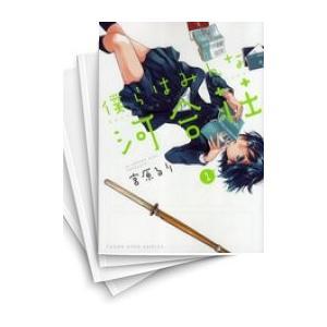 【中古】僕らはみんな河合荘 (1-11巻 全巻) 全巻セット コンディション(良い)|mangazenkan