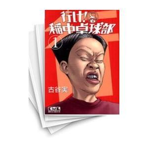 【中古】行け!稲中卓球部 [文庫版] (1-8巻) 全巻セット コンディション(良い)|mangazenkan