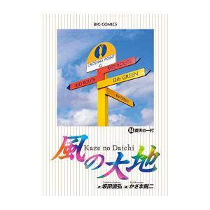 【中古】風の大地 (1-76巻) 全巻セット コンディション(良い)