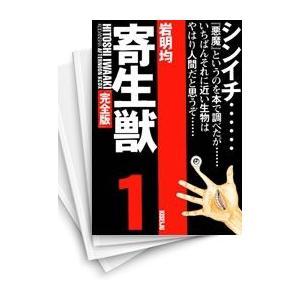 【中古】寄生獣 [完全版] (1-8巻) 全巻セット_コンディション(良い)