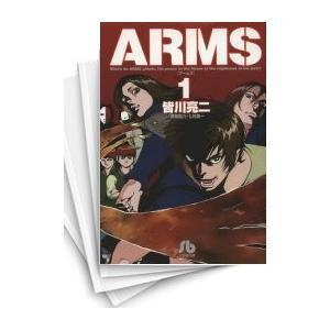 【中古】ARMS [文庫版] (1-15巻 全巻) 全巻セット コンディション(良い)