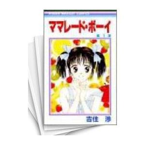 【中古】ママレード・ボーイ (1-8巻 全巻) 全巻セット コンディション(良い)