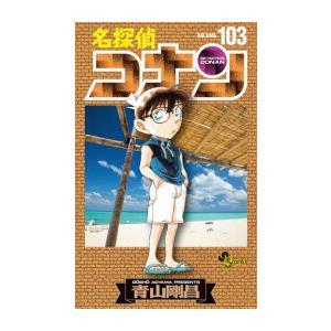 【中古】名探偵コナン (1-97巻) 全巻セット コンディション(良い)