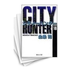 【中古】CITY HUNTER シティーハンター [文庫版] (1-18巻 全巻) 全巻セット コン...