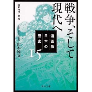 作者 : 山本博文出版社 : 角川書店版型 : 文庫版