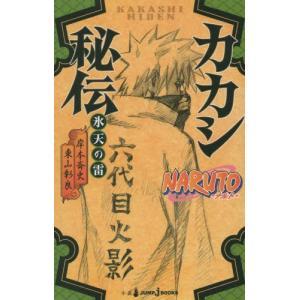 作者 : 東山彰良/岸本斉史 出版社 : 集英社 版型 : 新書版
