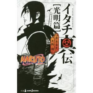 作者 : 矢野隆/岸本斉史 出版社 : 集英社 版型 : 文庫版