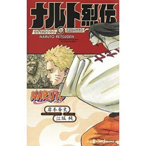 作者 : 岸本斉史 江坂純 出版社 : 集英社 版型 : 新書版