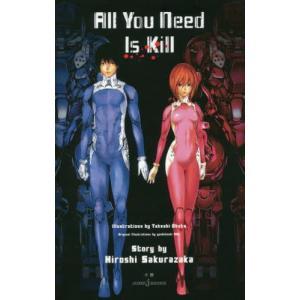 【在庫あり/即出荷可】【新品】All You Need Is Kill [新書版] (1巻 最新刊)