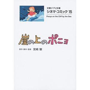 作者 : 宮崎駿 出版社 : 文藝春秋 版型 : 文庫版