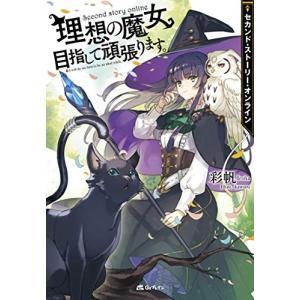 作者 : 彩帆 kaworu 出版社 : Gzブレイン 版型 : B6版