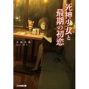 作者 : 水城水城 出版社 : エンターブレイン 版型 : 文庫版