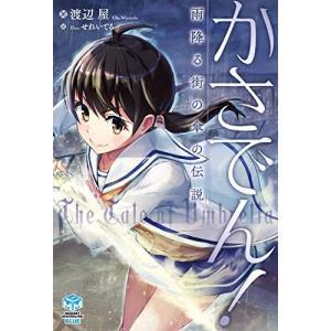 作者 : 渡辺屋 せれいてる 出版社 : サンクチュアリ出版 版型 : B6版