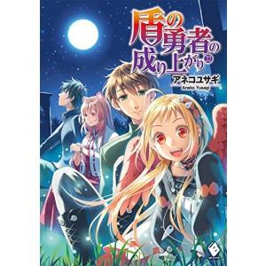 作者 : アネコユサギ/弥南せいら 出版社 : KADOKAWA/メディアファクトリー 版型 : B...
