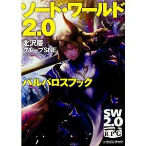 【新品】【TRPGリプレイ】ソード・ワールド2.0 バルバロスブック (全1冊) 全巻セット