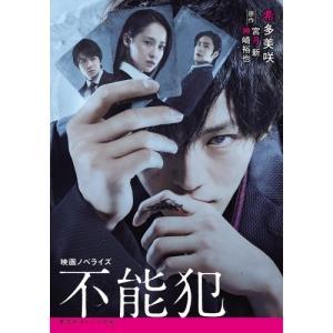 作者 : 神崎裕也/希多美咲/宮月新 出版社 : 集英社 版型 : 文庫版