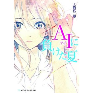 作者 : 土橋真二郎 出版社 : アスキー・メディアワークス 版型 : 文庫版