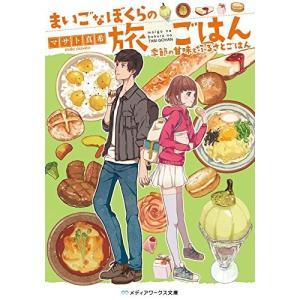 作者 : マサト真希 出版社 : KADOKAWA/アスキー・メディアワークス 版型 : 文庫版