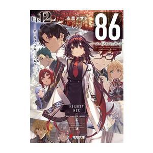 【在庫あり/即出荷可】【新品】【ライトノベル】86―エイティシックス― (全7冊) 全巻セット