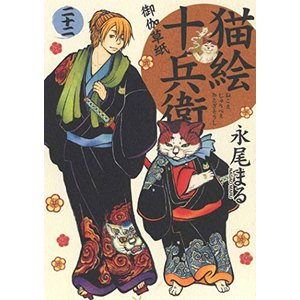変態王子と笑わない猫。1 - 漫画(マンガ)・無料 …