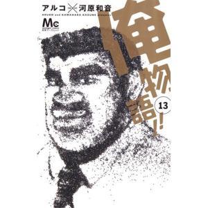 【在庫あり/即出荷可】【新品】俺物語!! (1-13巻 全巻...