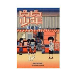 作者 : 押切蓮介 出版社 : 太田出版 版型 : B6版