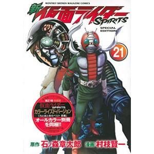【在庫あり/即出荷可】【新品】新 仮面ライダーSPIRITS(21) 特装版|mangazenkan