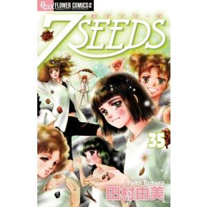 【在庫あり/即出荷可】【新品】7SEEDS(35) ドラマCDつき限定特装版|mangazenkan