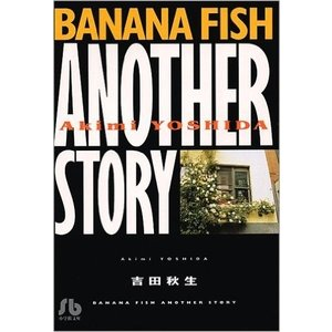 【入荷予約】【新品】Banana fish バナナフィッシュ [文庫版] (全12冊) 全巻セット ...