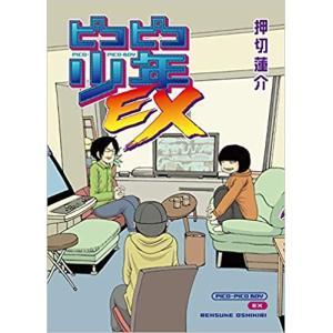作者 : 押切蓮介 出版社 : 太田出版