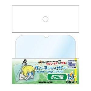 【在庫あり/即出荷可】ラバーストラップガード 横型 M (6枚入り) / 漫画全巻ドットコム|mangazenkan
