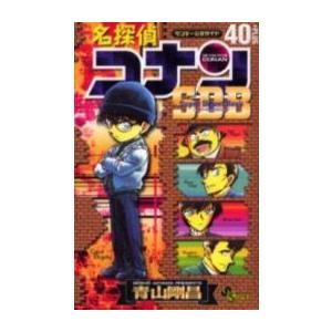 【在庫あり/即出荷可】【新品】名探偵コナン40+スーパーダイジェストブック(1巻 全巻)