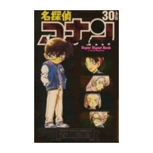 【在庫あり/即出荷可】【新品】名探偵コナン30+スーパーダイジェストブック(1巻 全巻)