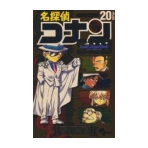 【在庫あり/即出荷可】【新品】名探偵コナン20+スーパーダイジェストブック(1巻 全巻)