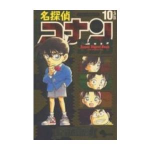 【在庫あり/即出荷可】【新品】名探偵コナン10+スーパーダイジェストブック(1巻 全巻)