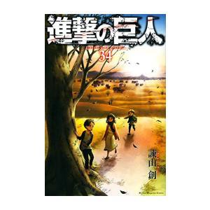 【新品】進撃の巨人 (1-33巻 最新刊) 全巻セット|漫画全巻ドットコムPayPayモール店