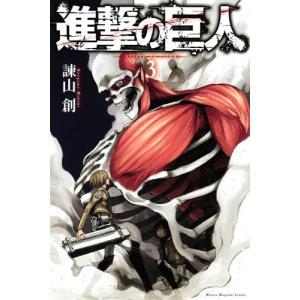 【新品】進撃の巨人 (1-3巻)