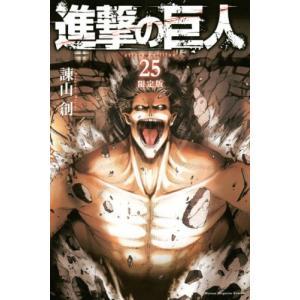 【新品】進撃の巨人(25) DVD付き限定版【予約:2018...
