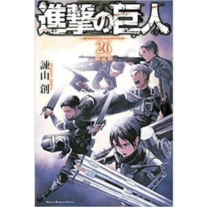 【新品】進撃の巨人(26) DVD付き限定版【予約:2018...