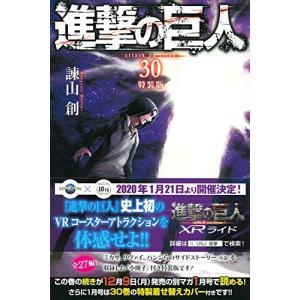 【新品】進撃の巨人(30) 特装版